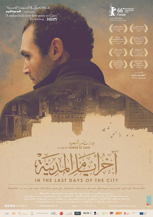 Poster for Akher ayam el madina (In the Last Days of the City)